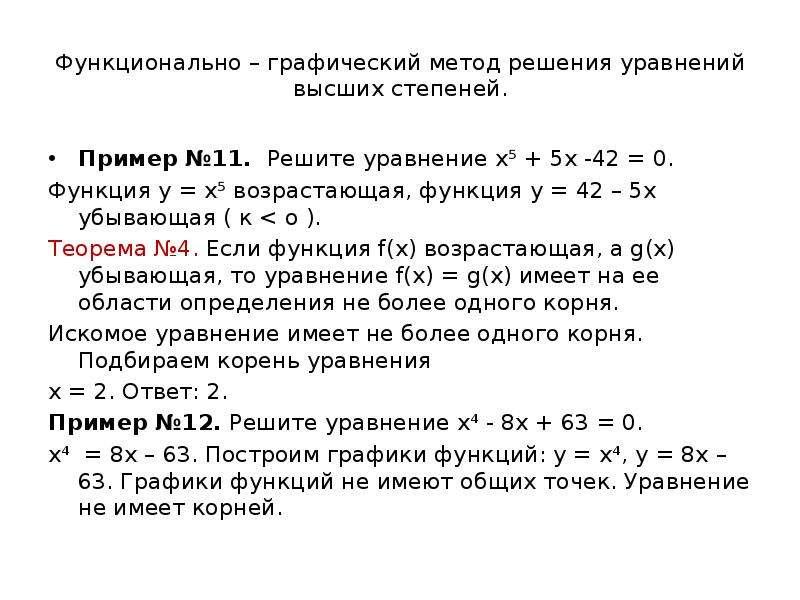 Функционально – графический метод решения уравнений высших степеней. Пример №11. Решите уравнение х⁵