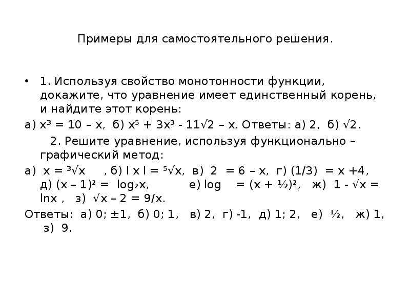 Примеры для самостоятельного решения. 1. Используя свойство монотонности функции, докажите, что урав