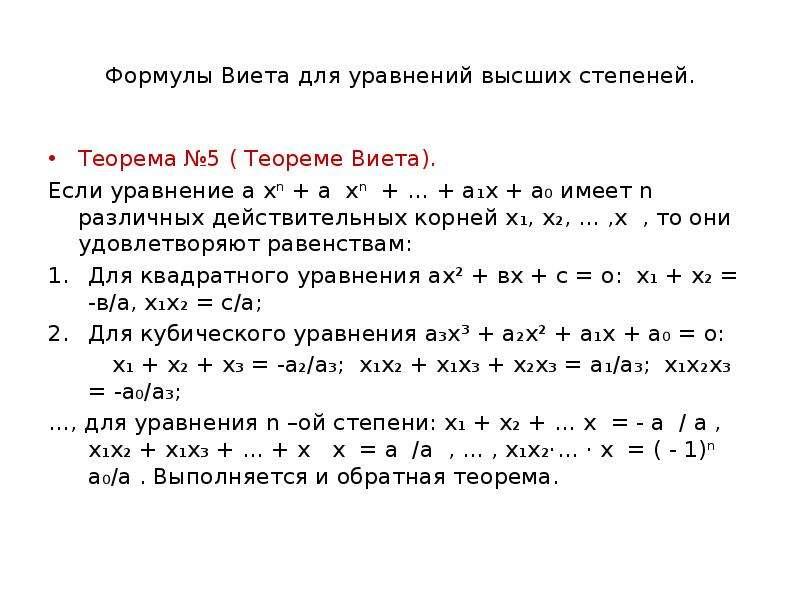 Формулы Виета для уравнений высших степеней. Теорема №5 ( Теореме Виета). Если уравнение а хⁿ + а хⁿ