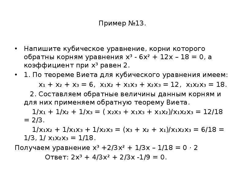 Пример №13. Напишите кубическое уравнение, корни которого обратны корням уравнения х³ - 6х² + 12х –