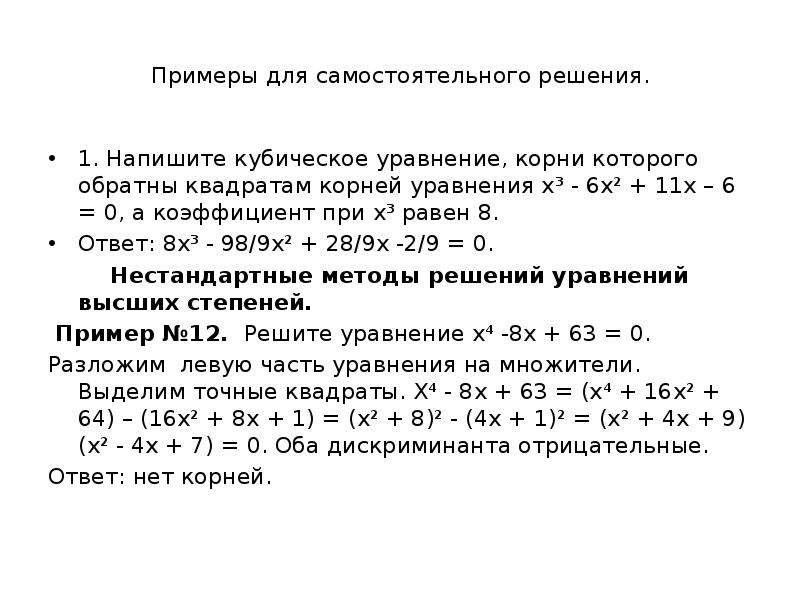 Примеры для самостоятельного решения. 1. Напишите кубическое уравнение, корни которого обратны квадр