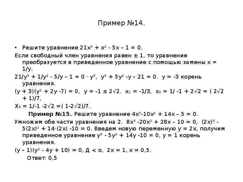 Пример №14. Решите уравнение 21х³ + х² - 5х – 1 = 0. Если свободный член уравнения равен ± 1, то ура