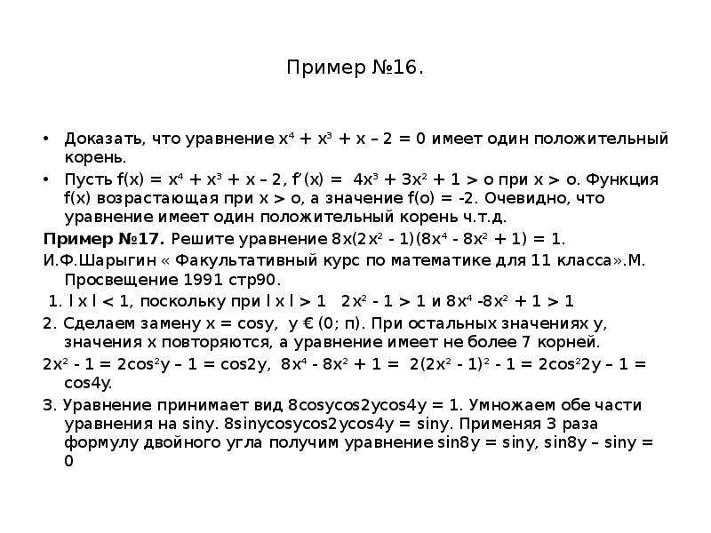 Пример №16. Доказать, что уравнение х⁴ + х³ + х – 2 = 0 имеет один положительный корень. Пусть f(х)