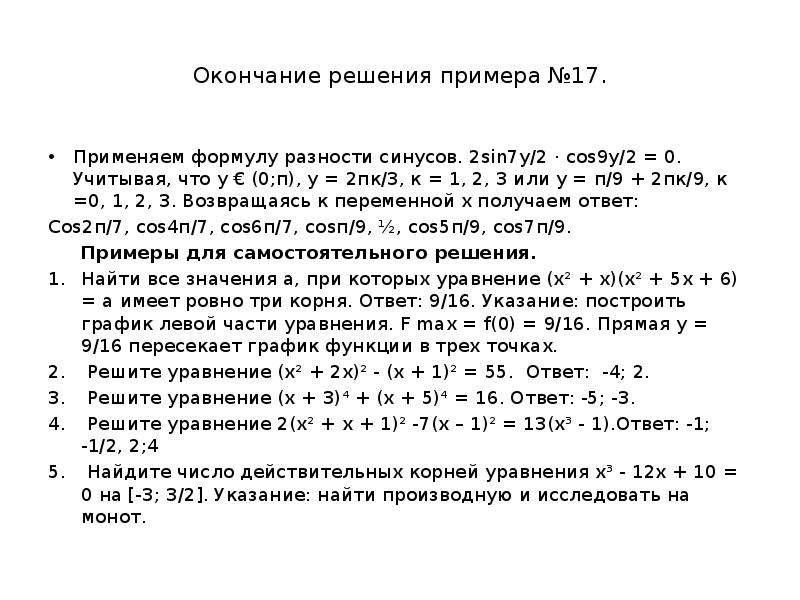 Окончание решения примера №17. Применяем формулу разности синусов. 2sin7y/2 · cos9y/2 = 0. Учитывая,