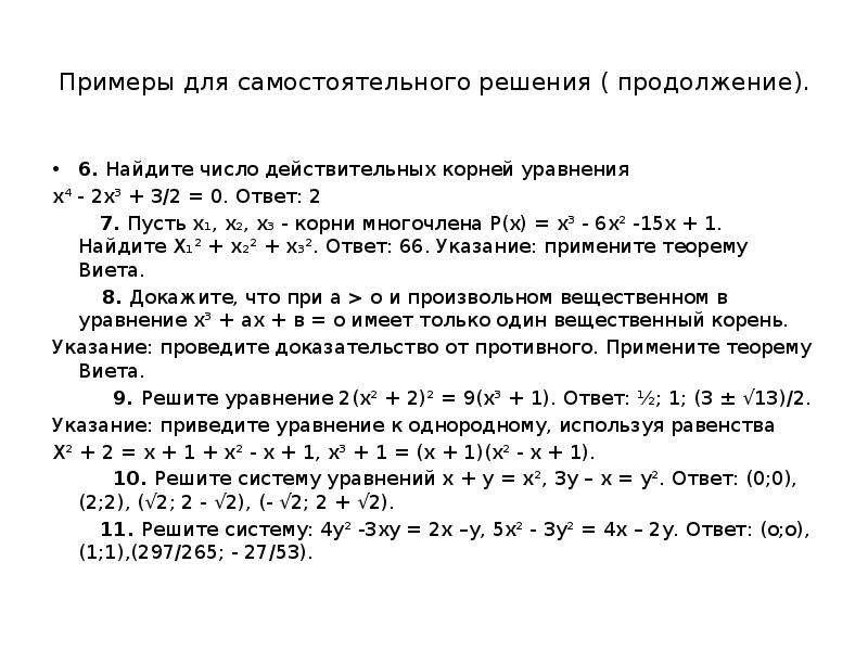 Примеры для самостоятельного решения ( продолжение). 6. Найдите число действительных корней уравнени