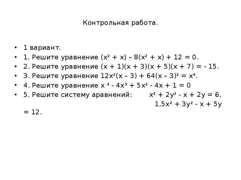 Контрольная работа. 1 вариант. 1. Решите уравнение (х² + х) – 8(х² + х) + 12 = 0. 2. Решите уравнени