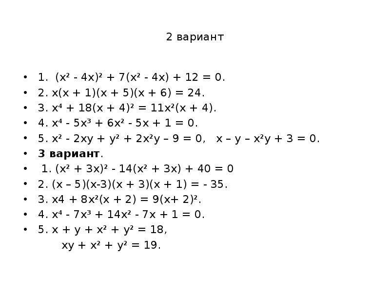 2 вариант 1. (х² - 4х)² + 7(х² - 4х) + 12 = 0. 2. х(х + 1)(х + 5)(х + 6) = 24. 3. х⁴ + 18(х + 4)² =