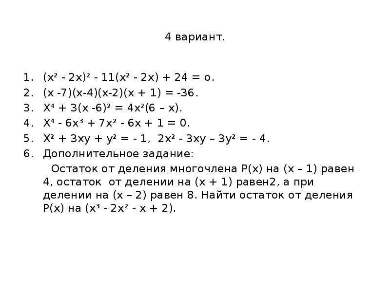 4 вариант. (х² - 2х)² - 11(х² - 2х) + 24 = о. (х -7)(х-4)(х-2)(х + 1) = -36. Х⁴ + 3(х -6)² = 4х²(6 –