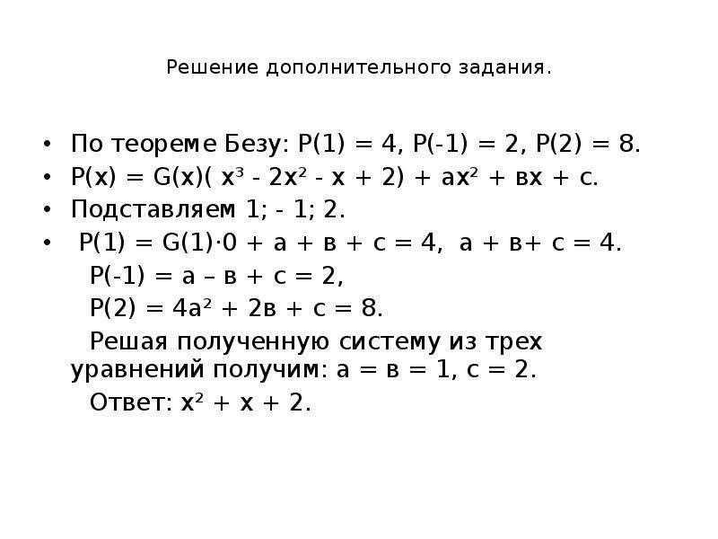 Решение дополнительного задания. По теореме Безу: Р(1) = 4, Р(-1) = 2, Р(2) = 8. Р(х) = G(x)( х³ - 2
