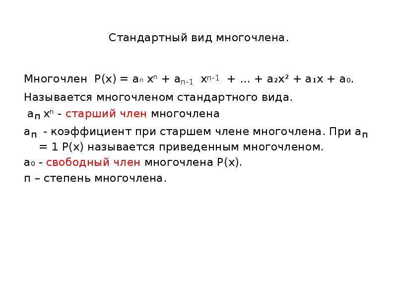 Стандартный вид многочлена. Многочлен Р(х) = аⁿ хⁿ + ап-1 хп-1 + … + а₂х² + а₁х + а₀. Называется мно