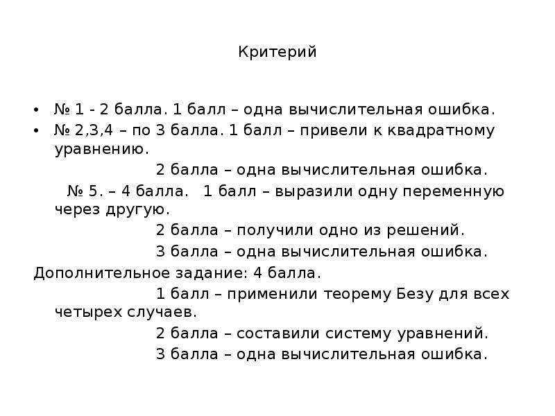 Критерий № 1 - 2 балла. 1 балл – одна вычислительная ошибка. № 2,3,4 – по 3 балла. 1 балл – привели