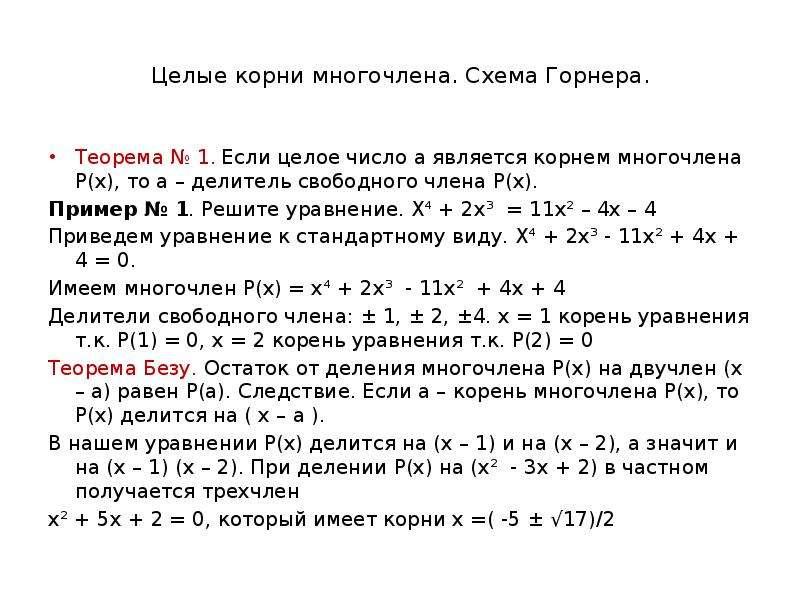 Целые корни многочлена. Схема Горнера. Теорема № 1. Если целое число а является корнем многочлена Р(