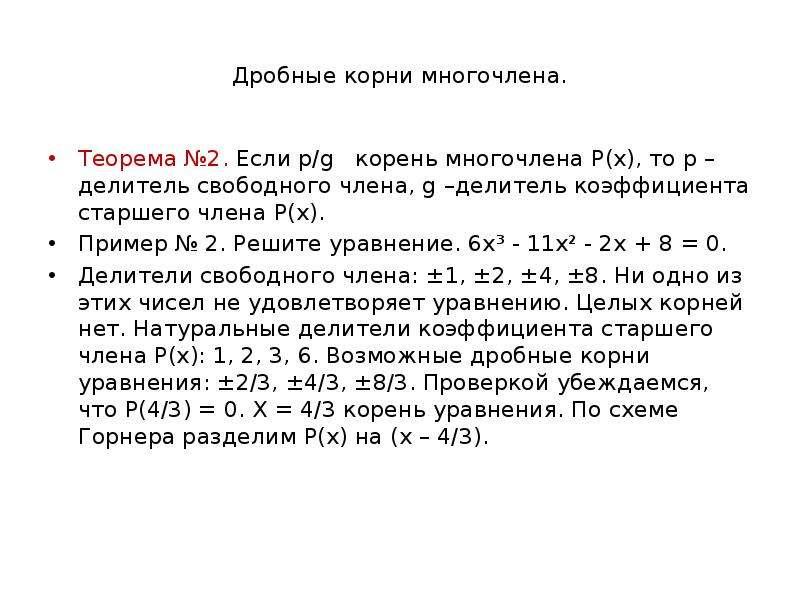Дробные корни многочлена. Теорема №2. Если р/g корень многочлена Р(х), то р – делитель свободного чл