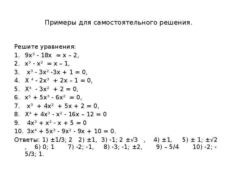 Примеры для самостоятельного решения. Решите уравнения: 9х³ - 18х = х – 2, х³ - х² = х – 1, х³ - 3х²