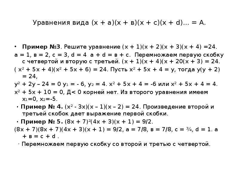 Уравнения вида (х + а)(х + в)(х + с)(х + d)… = А. Пример №3. Решите уравнение (х + 1)(х + 2)(х + 3)(