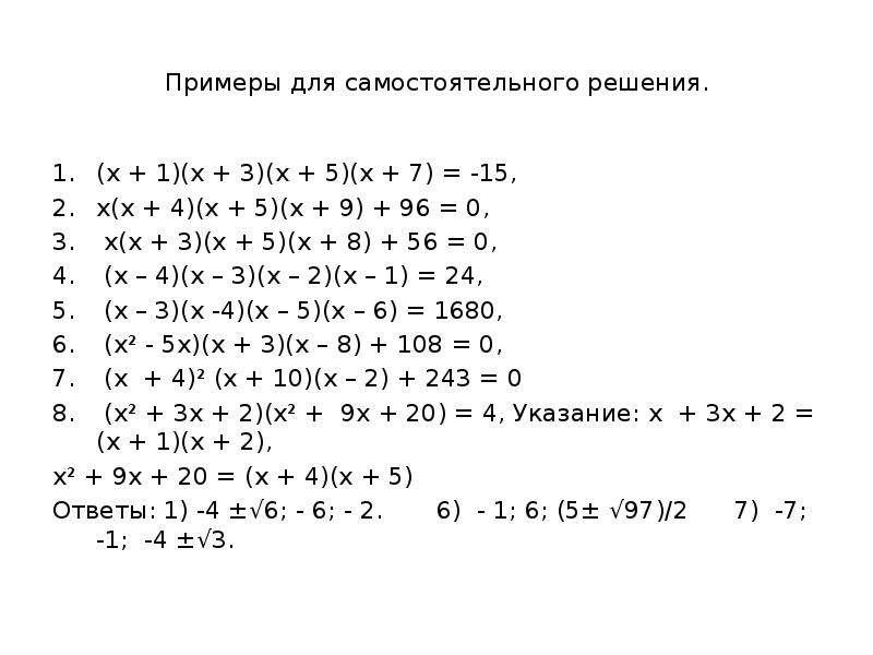 Примеры для самостоятельного решения. (х + 1)(х + 3)(х + 5)(х + 7) = -15, х(х + 4)(х + 5)(х + 9) + 9