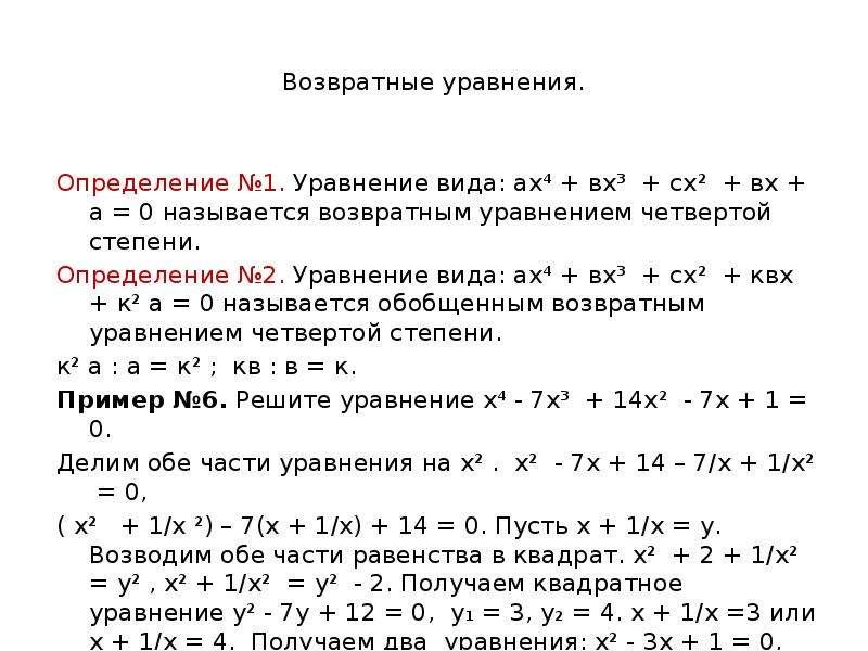 Возвратные уравнения. Определение №1. Уравнение вида: ах⁴ + вх³ + сх² + вх + а = 0 называется возвра