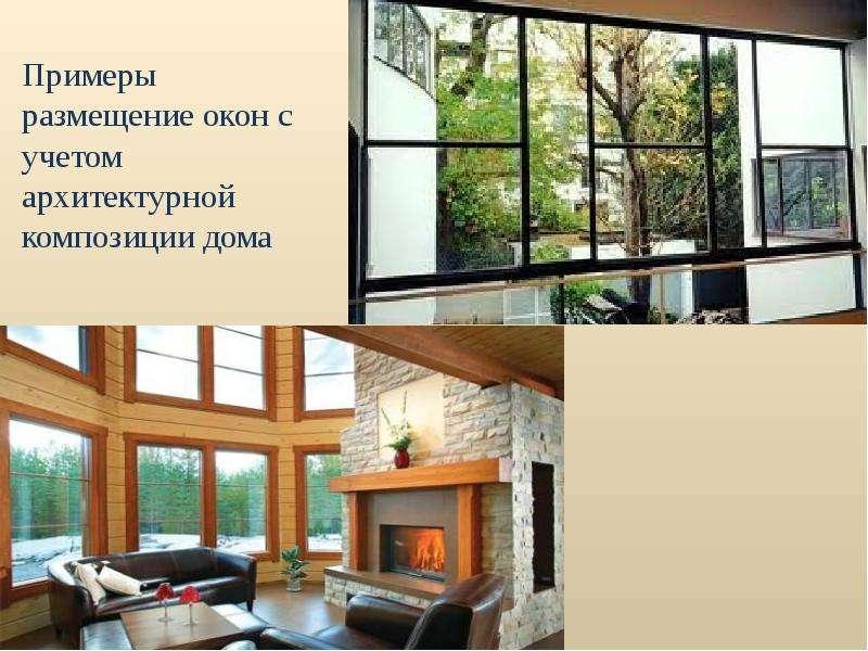 Архитектурные конструкции зданий с энергоэффективными свойствами, слайд 23
