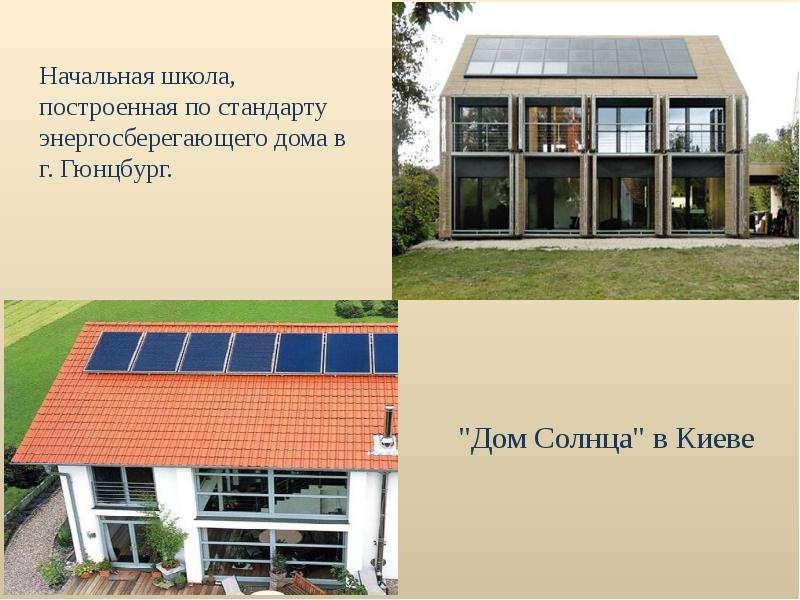 Начальная школа, построенная по стандарту энергосберегающего дома в г. Гюнцбург.