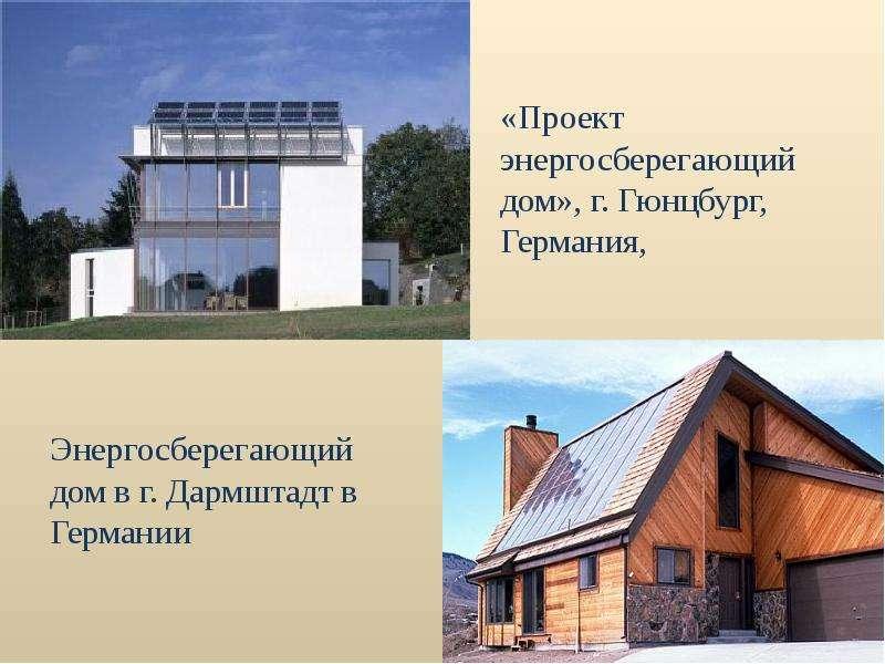 Архитектурные конструкции зданий с энергоэффективными свойствами, слайд 28