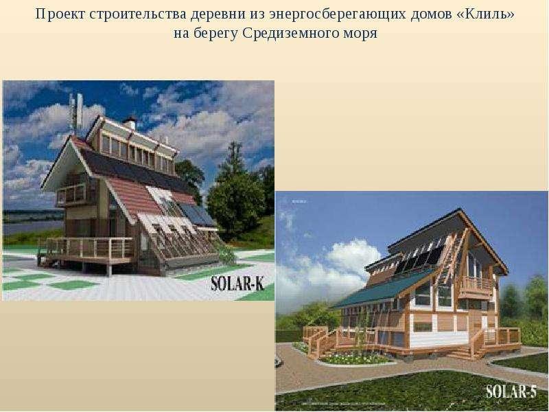 Проект строительства деревни из энергосберегающих домов «Клиль» на берегу Средиземного моря