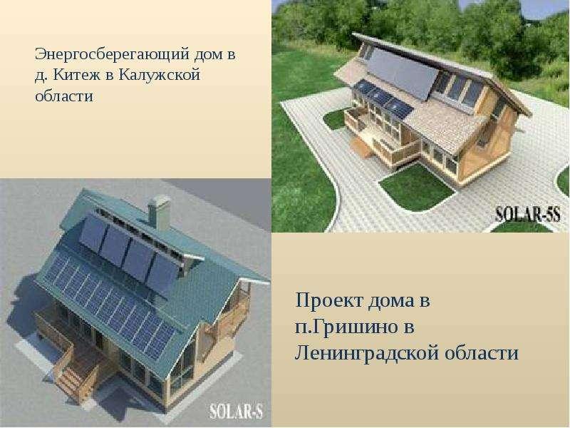 Энергосберегающий дом в д. Китеж в Калужской области