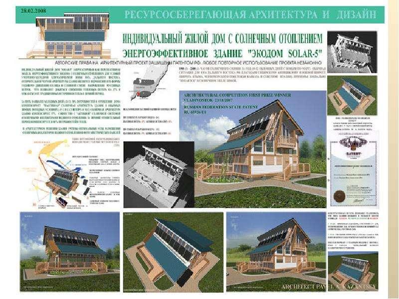 Архитектурные конструкции зданий с энергоэффективными свойствами, слайд 31