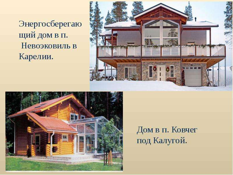 Архитектурные конструкции зданий с энергоэффективными свойствами, слайд 44