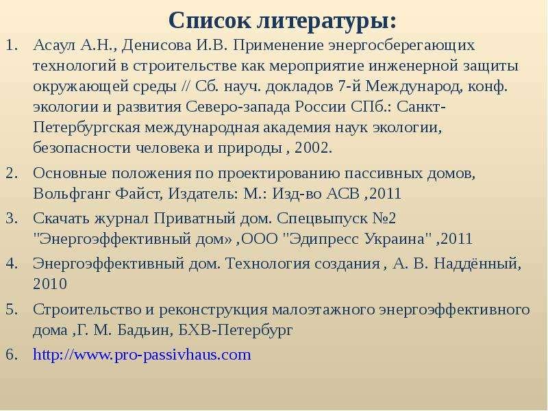 Список литературы: Асаул А. Н. , Денисова И. В. Применение энергосберегающих технологий в строительс