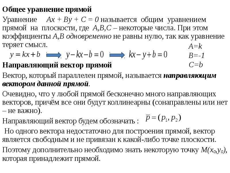 Общее уравнение прямой Общее уравнение прямой Уравнение Ax + By + C = 0 называется общим уравнением