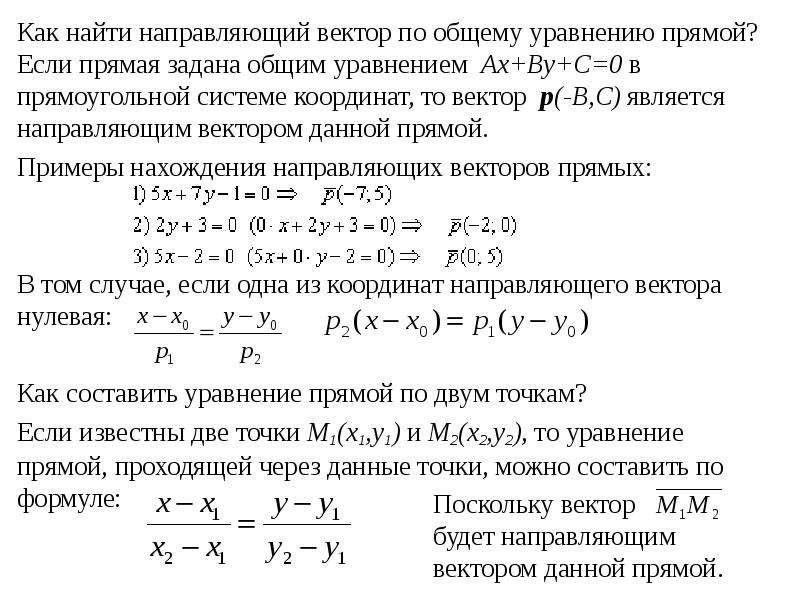 Как найти направляющий вектор по общему уравнению прямой? Как найти направляющий вектор по общему ур