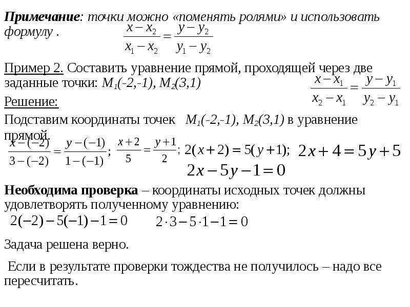 Примечание: точки можно «поменять ролями» и использовать формулу . Примечание: точки можно «поменять