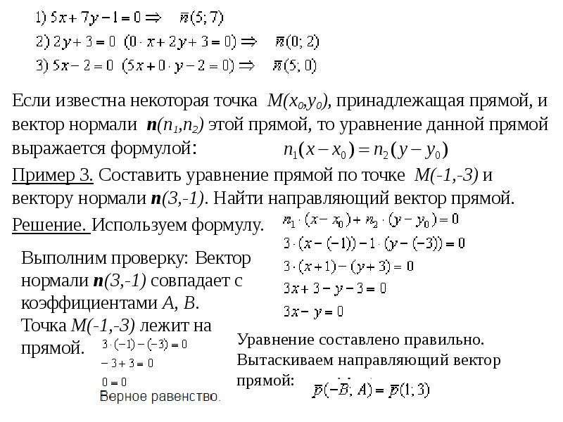 Если известна некоторая точка M(x0,y0), принадлежащая прямой, и вектор нормали n(n1,n2) этой прямой,