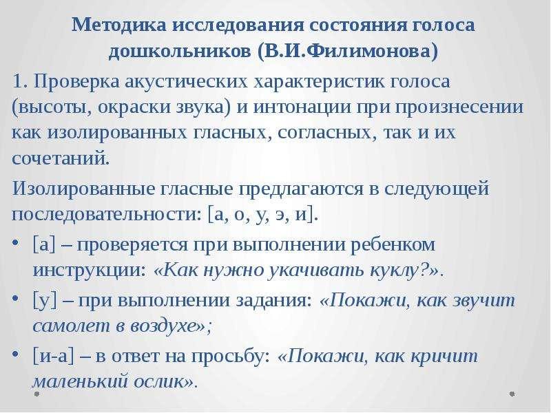 Методика исследования состояния голоса дошкольников (В. И. Филимонова) Методика исследования состоян