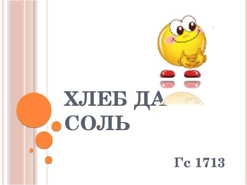 Презентация Хлеб да соль. Русское гостеприимство