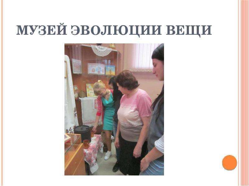 МУЗЕЙ ЭВОЛЮЦИИ ВЕЩИ