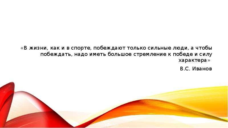 «В жизни, как и в спорте, побеждают только сильные люди, а чтобы побеждать, надо иметь большое стрем