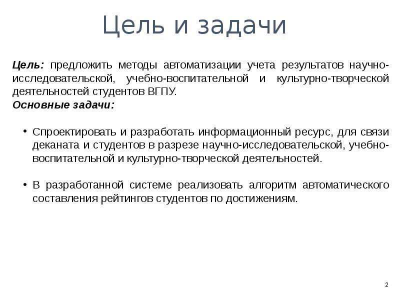 Информационная система построения рейтинга студентов в вузе, слайд 2