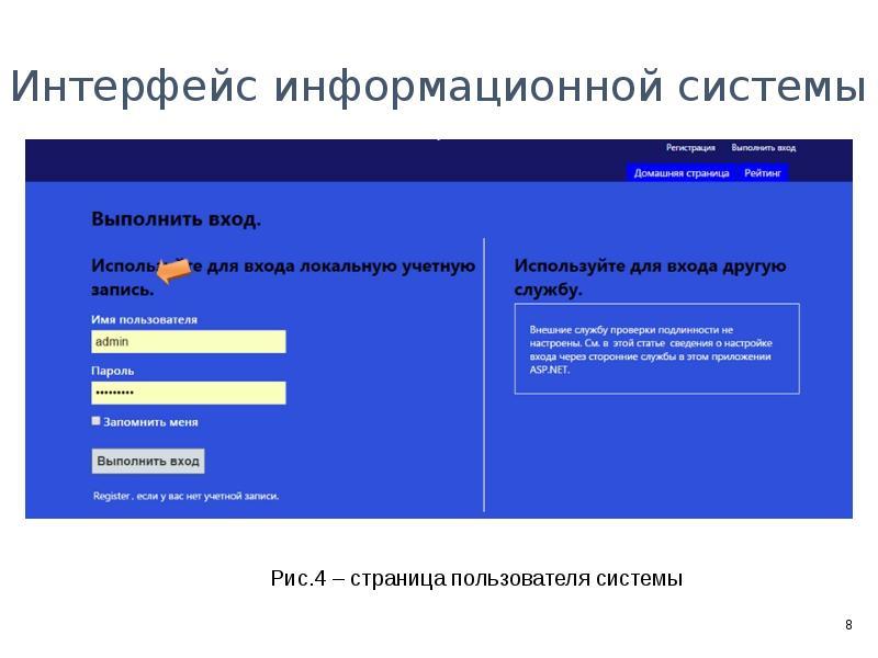 Интерфейс информационной системы
