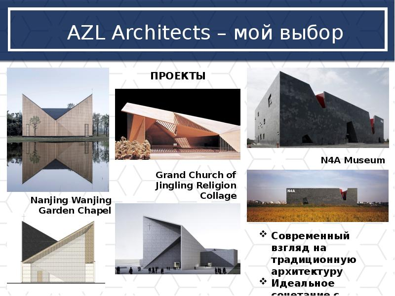 AZL Architects – мой выбор