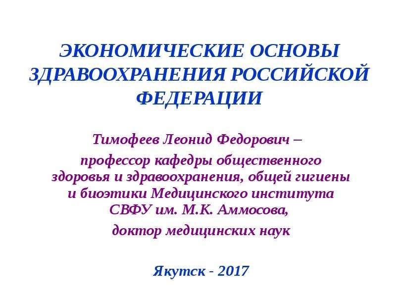 Презентация Экономические основы здравоохранения Российской Федерации
