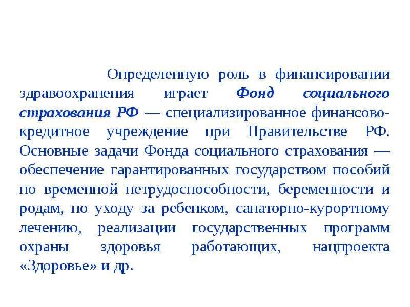 Определенную роль в финансировании здравоохранения играет Фонд социального страхования РФ — специали