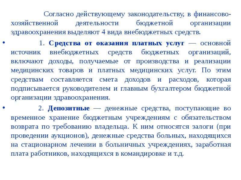Согласно действующему законодательству, в финансово-хозяйственной деятельности бюджетной организации