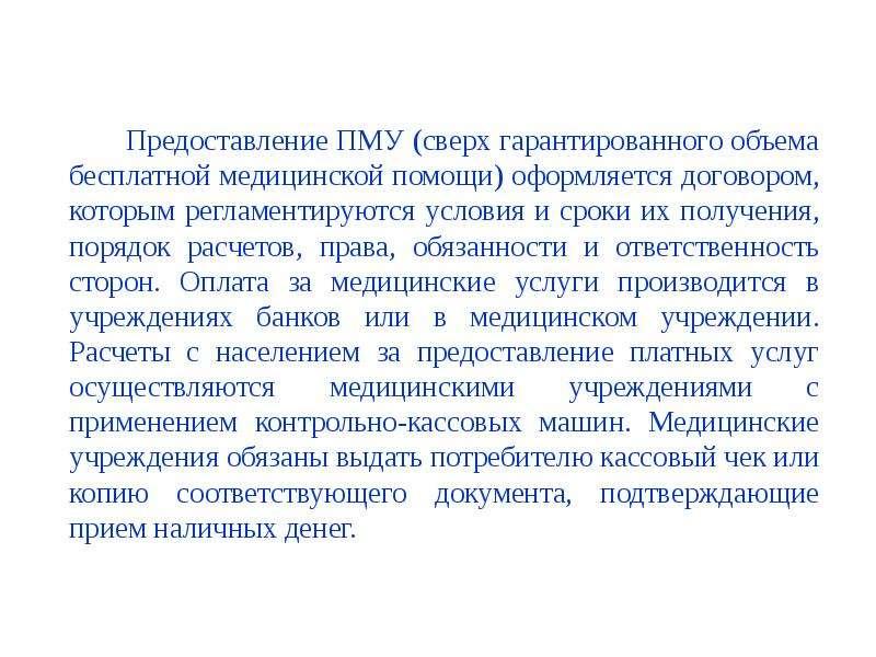 Предоставление ПМУ (сверх гарантированного объема бесплатной медицинской помощи) оформляется договор