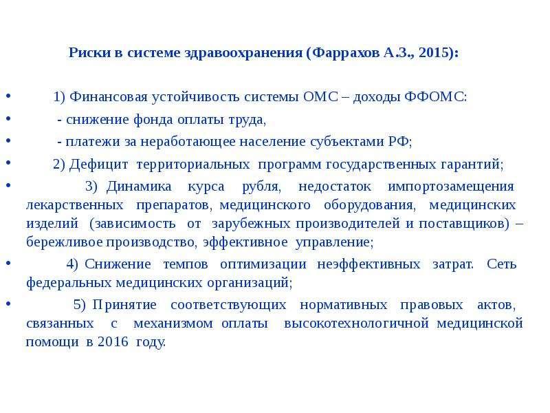 Риски в системе здравоохранения (Фаррахов А. З. , 2015): 1) Финансовая устойчивость системы ОМС – до