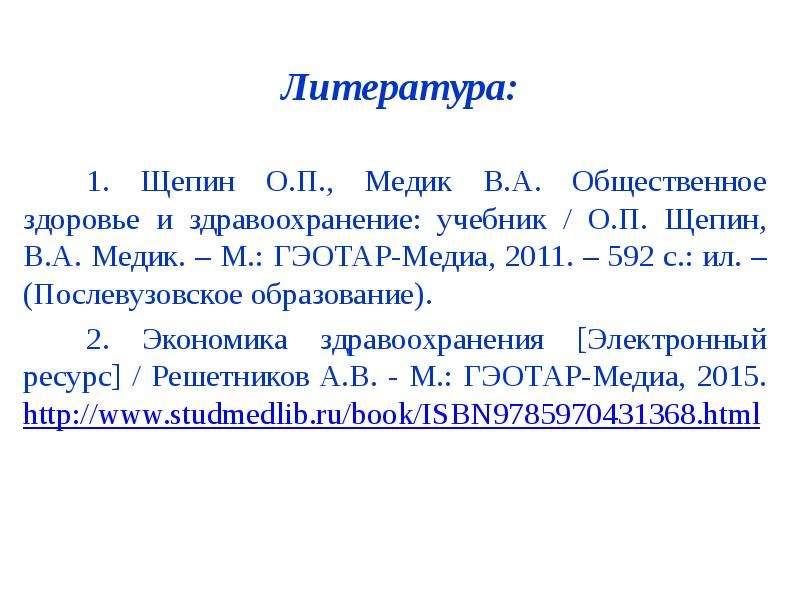 Литература: 1. Щепин О. П. , Медик В. А. Общественное здоровье и здравоохранение: учебник / О. П. Ще