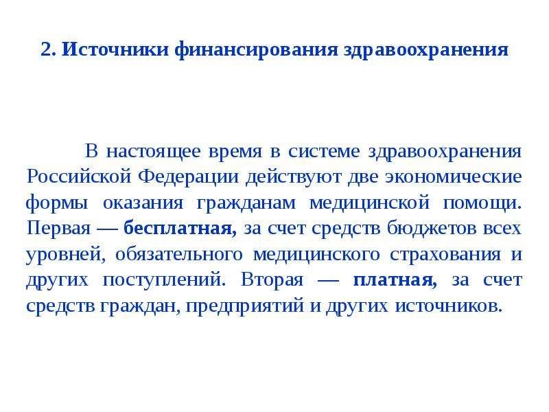 2. Источники финансирования здравоохранения В настоящее время в системе здравоохранения Российской Ф