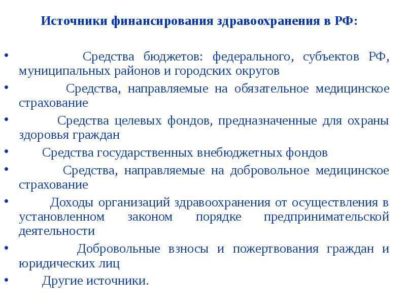 Источники финансирования здравоохранения в РФ: Средства бюджетов: федерального, субъектов РФ, муници