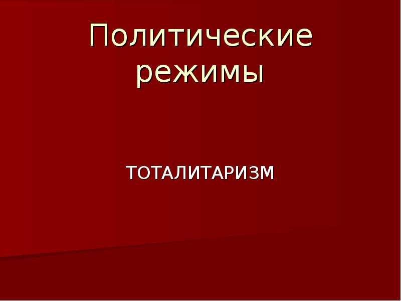 Презентация Политические режимы. Тоталитаризм