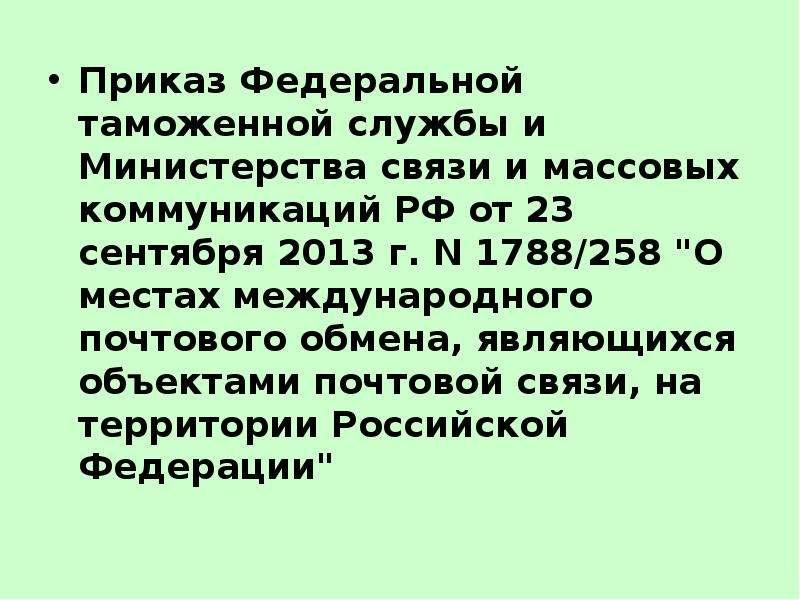 Приказ Федеральной таможенной службы и Министерства связи и массовых коммуникаций РФ от 23 сентября